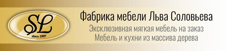 Фабрика мебели Льва Соловьева
